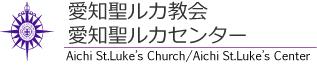 愛知聖ルカ教会・愛知聖ルカセンター(造形教室)・ルカ子ども発達支援ルーム(サロン カルディア、親子ひろば すきっぷ)