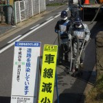 """The sign says """"Under Decontamination.""""  The radioactive-decontamination work is needed on daily basis in Koriyama-city."""
