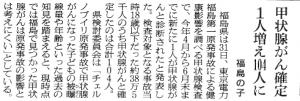 2015年9月1日朝日新聞掲載記事