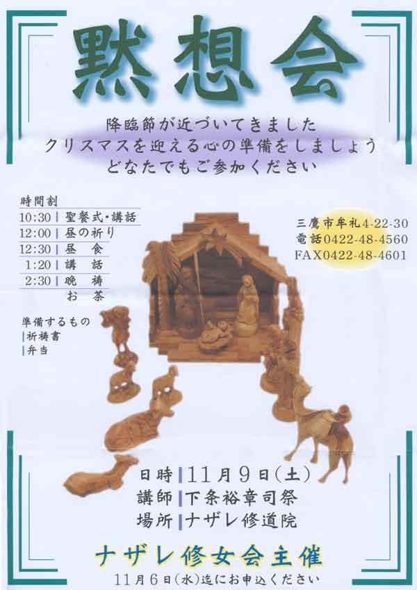 イベント案内へ戻る ナザレ修女会黙想会