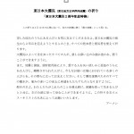 13_shinsai_inori
