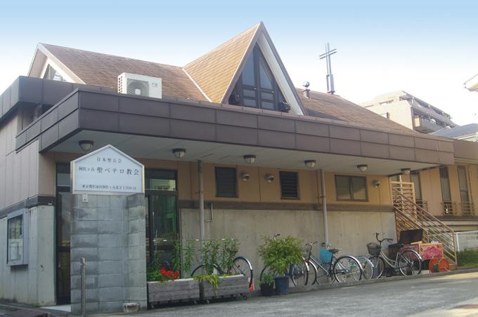 阿佐ヶ谷聖ペテロ教会