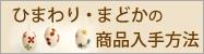 himawari-madoka